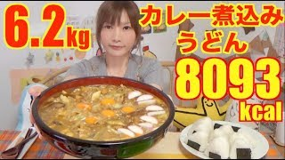 【MUKBANG】Nagoya's Special Curry Stewed Udon & 10 Rice Balls!! [6.2kg]8093kcal [CC Available]