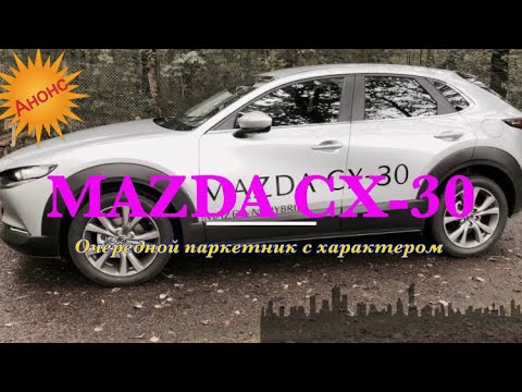 Mazda CX-30 2019 очередной паркетник.
