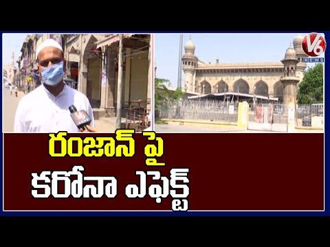 Corona Lockdown Effect On Ramzan Festival In Hyderabad @V6 News Telugu