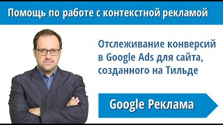 Отслеживание конверсий в Google Рекламе для сайта, созданного на платформе Тильда