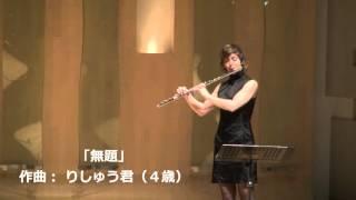 Claire Chase Recital 2015~エル・システマジャパン作曲教室~