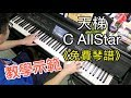 Download 天梯 - C AllStar Piano Cover 「免費琴譜」 MP3 song and Music Video