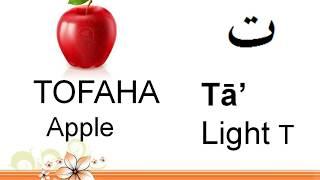 Arabic alphabet + word example: Learn Arabic #2