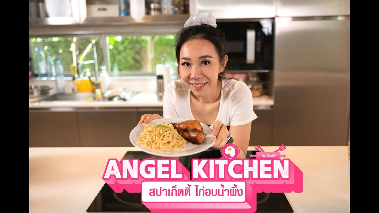 EP2 สปาเกตตี้น่องไก่อบน้ำผึ้ง  Angel kitchen ทำได้ ง่ายนิดเดียว