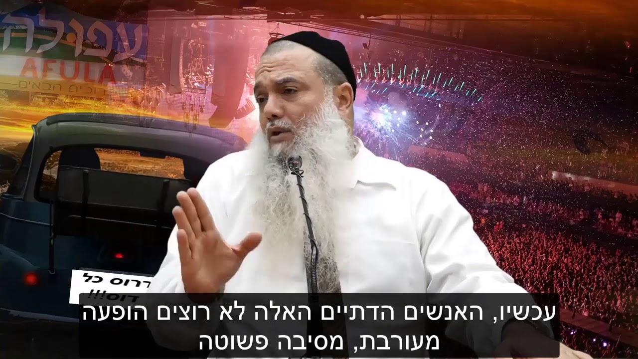 הרב יגאל כהן מגיב על סערת ההפרדה בעפולה! חובה לשמוע!