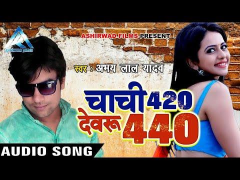 Bhojpuri DJ Mix || Chachi 420 Devaru 440|| Abhay Lal Yadav!! Super Duper Hit Song