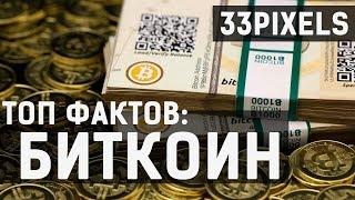 ЧТО ТАКОЕ БИТКОИН. ТОП-10 ФАКТОВ О БИТКОИНЕ! Как работает Bitcoin | 33PIXELS