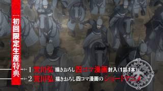 「アルスラーン戦記」BD・DVD第1巻発売決定CM