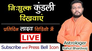 live free astrology consultation #horoscope #aajkarashifal