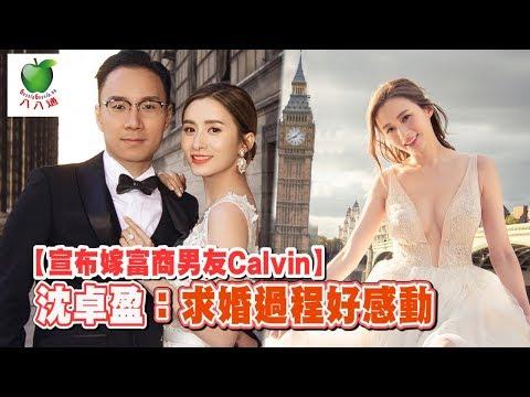 【宣布嫁富商男友Calvin】 沈卓盈:求婚過程好感動