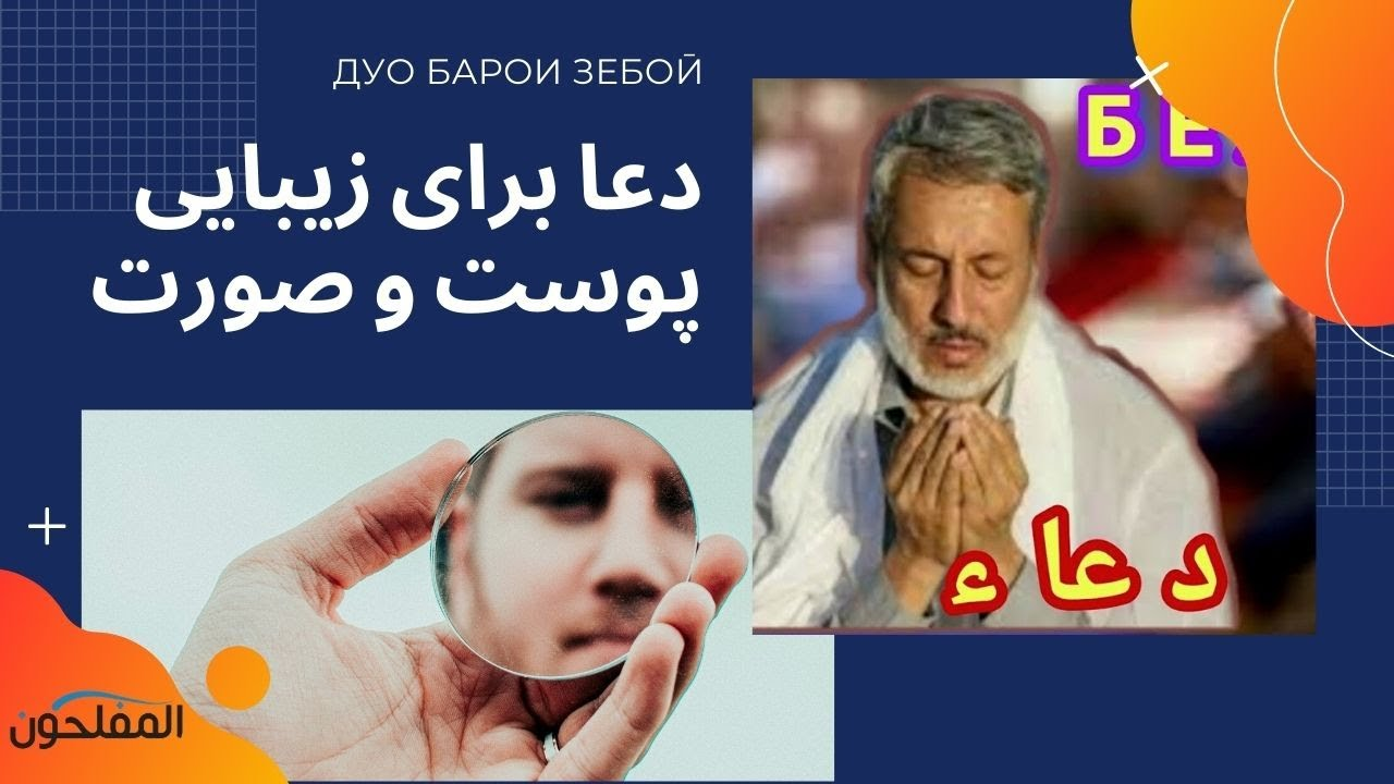 دعای برای زیبایی پوست و صورت | شیخ محمد صالح پردل
