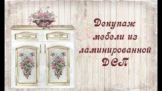 видео Декупаж шкафа и кухонного гарнитура своими руками