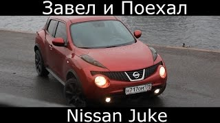 Тест драйв Nissan Juke (обзор)