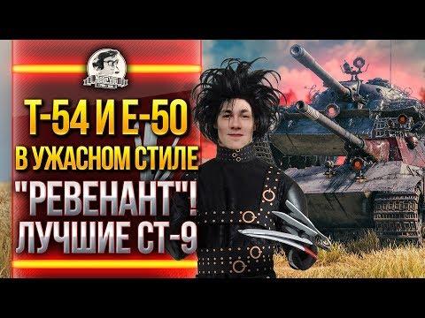 """T-54 и E-50 -  ЛУЧШИЕ СТ-9 В УЖАСНОМ СТИЛЕ """"РЕВЕНАНТ"""" WoT!"""