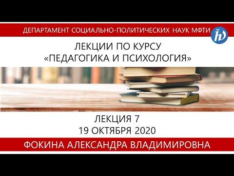 Педагогика и психология, Фокина А.В., Лекция 07, 19.10.20