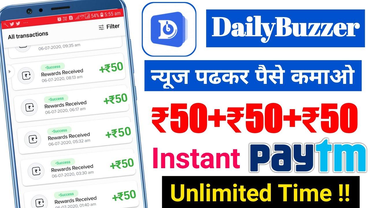 न्यूज पढकर पैसे कमाए Daliy ₹50+₹50 Instant Paytm cash | Dailybuzzer App se paise kaise kamaye #proof