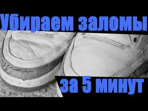 Как выправить складки на кожаной обуви