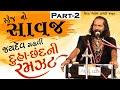 ચારણી છંદ  જયદેવ ગઢવી   Jaydev Gadhavi  Morari bapu  majadar  DUHA CHAND Part 02