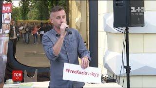 У Києві письменники, співаки та активісти влаштували флешмоб на підтримку Ігоря Козловського