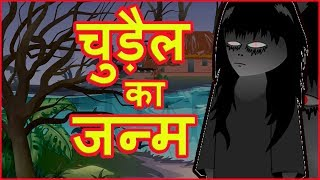 चुड़ैल का जन्म | Moral Stories for Kids | Hindi Cartoon for Children | हिन्दी कार्टून