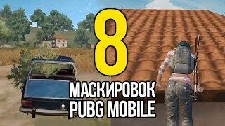 8 ЛУЧШИХ СПОСОБОВ МАСКИРОВКИ В PUBG Mobile! (Часть 1)