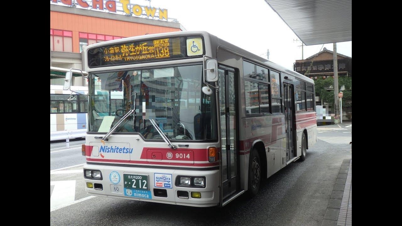 西鉄バス北九州(弥生が丘9014:...