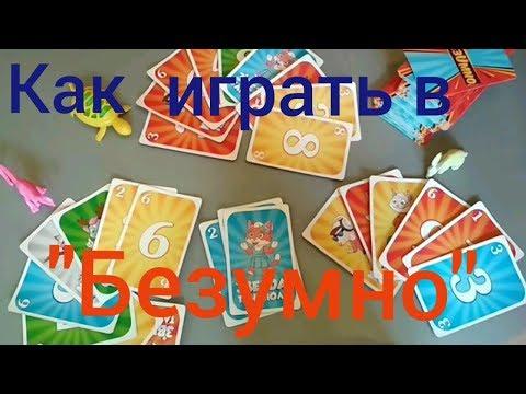 Вопрос: Как играть в карточную игру 13?