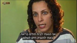 חדשות השבת - אלימות מיילדותית | כאן 11 לשעבר רשות השידור