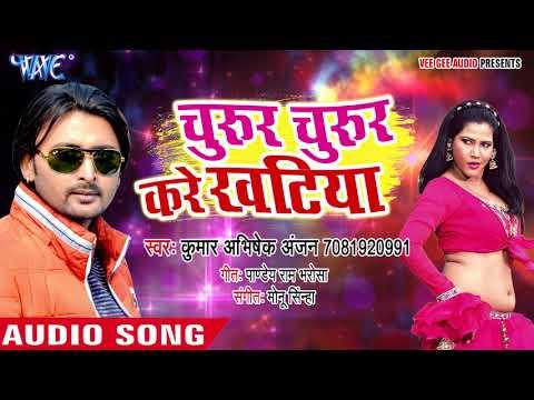 2018 का सुपरहिट लोकगीत - Churur Churur Kare Khatiya -Kumar Abhishek Anjan - Bhojpuri Hit Songs
