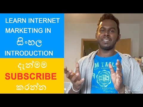 Internet Marketing Sinhala – E Money Sinhala 2017 Lessons Introduction