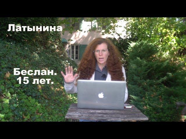 Код Доступа о Беслане / 07.09.2019/ Юлия Латынина/ LatyninaTV /