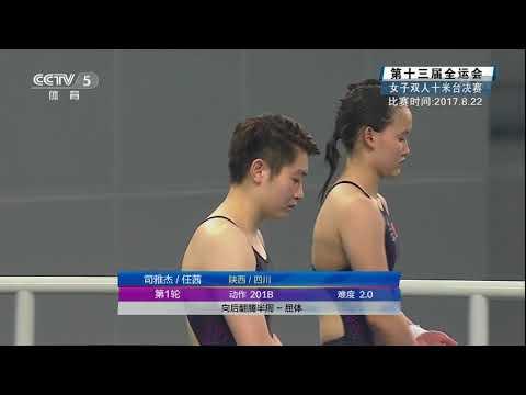 2017年第十三届全运会 女子双人十米跳台决赛 20170823 | CCTV