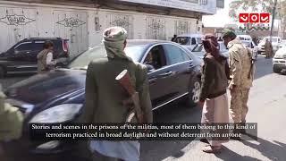 نقاط التفتيش : ابتزاز و اهانة وانتهاك حق حرية التنقل  | تقرير المرصد الحقوقي