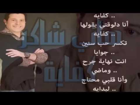 Hani Shaker - ( Kifaya ) - هاني شاكر   كفاية