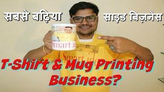 T Shirt & Mug Printing Business Ideas