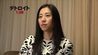 映画『デトロイト』三浦瑠麗さん(国際政治学者)インタビュー 三浦瑠麗 動画 5