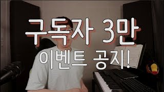 구독자 3만명 돌파 이벤트 공지!
