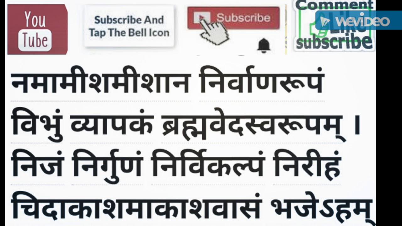 Rudrashtakam lyrics in gujarati