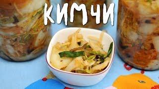 Кимчи наша любимая корейская закуска веган