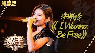 【单曲纯享】李佩玲 《I Wanna Be Free》《歌手2020》当打之年【湖南卫视官方HD】