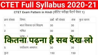 ctet full syllabus 2020 | ctet full syllabus | CTET | ctet exam syllabus | ctet full syllabus hindi