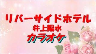 リバーサイドホテル 井上陽水 カラオケ リバーサイドホテル 井上陽水 19...