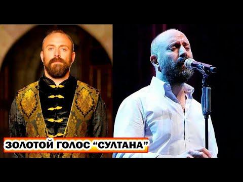 """ПОТРЯСАЮЩЕ! А вы уже слышали, как поет """"султан"""" Халит Эргенч?"""