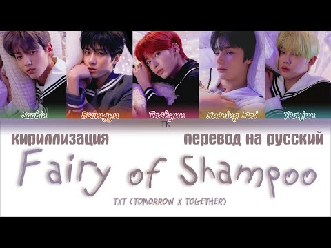 TXT (Tomorrow X Together) - Fairy of Shampoo [ПЕРЕВОД НА РУССКИЙ/КИРИЛЛИЗАЦИЯ Color Coded Lyrics]