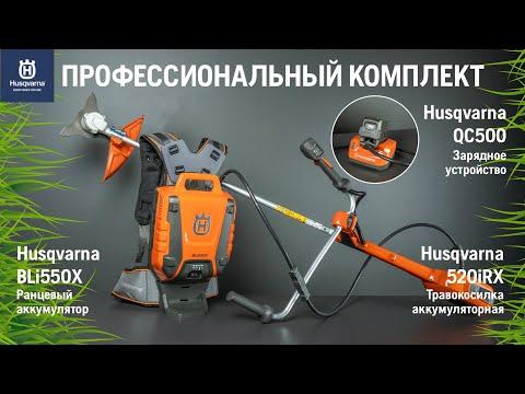 Триммер аккумуляторный HUSQVARNA 520iRX