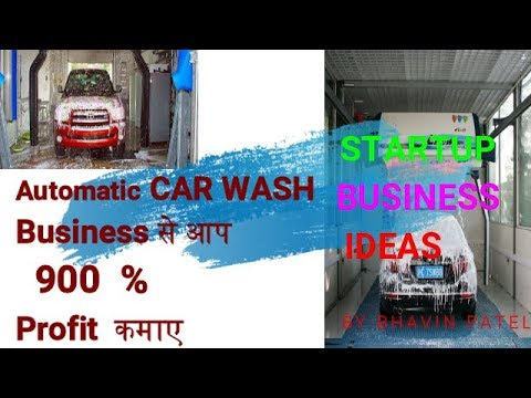 Automatic Car Washing Business,Car Wash,New Business Ideas 2019,Low Investment,small Business,Hindi