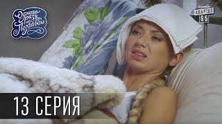 Однажды под Полтавой / Одного разу під Полтавою - 2 сезон, 13 серия   Комедийный сериал