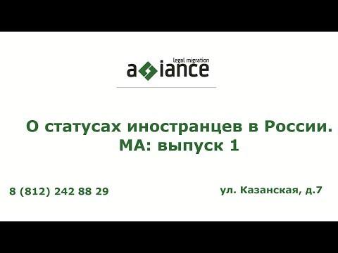 О статусах иностранцев в России. МА: выпуск 1