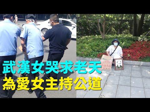 武汉妈妈哭求老天惩瞒疫者(图/视频)