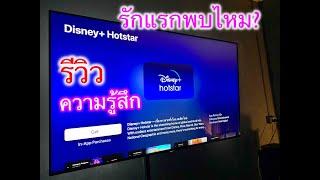 รีวิวความรู้สึกเมื่อใช้ Disney+hotstar พร้อมแจ้งระบบภาพเสียงที่ได้บนสมาร์ททีวีผ่าน apple tv